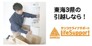 東海3県の引越し・事務所移転・遺品整理はサンコウライフサポートへ!